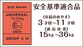 安全基準適合品 年齢のめやす 3才頃〜11才頃 適応体重 15kg〜36kg