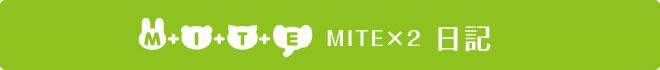 MITEx2日記